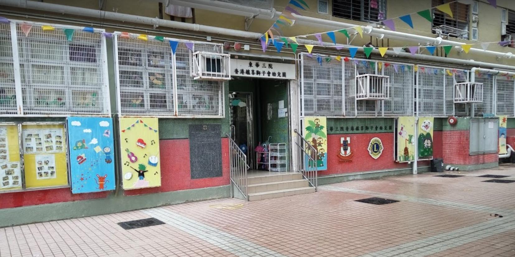 東華三院香港鑪峯獅子會幼兒園